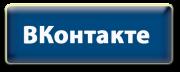 knopka vkontakte